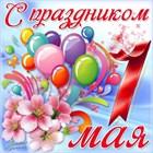 Поздравляем всех с праздником весны!