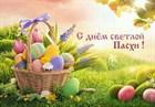 Поздравляем всех со Светлой Пасхой!