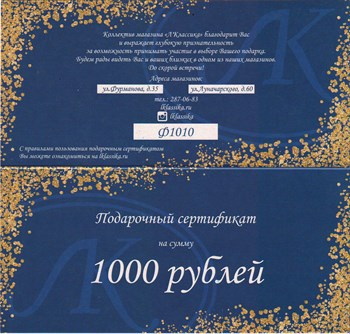Подарочный сертификат на 1000 рублей - фото 5679