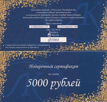 Подарочный сертификат на 5000 рублей - фото 5681