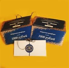 Подарочный сертификат на 5000 рублей - фото 5685